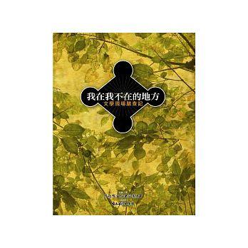 我在我不在的地方:文學現場踏查記(楊逵 文學地圖)封面圖