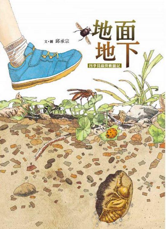 地面地下:四季昆蟲微觀圖記封面圖