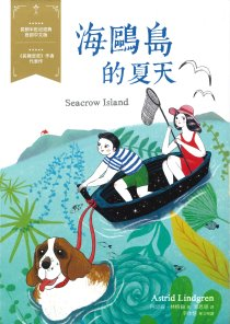 海鷗島的夏天:經典新視界2( Seacrow Island, Vipå Saltkråkan)封面圖