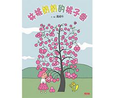 林桃奶奶的桃子樹封面圖