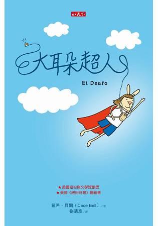 大耳朵超人( El Deafo)