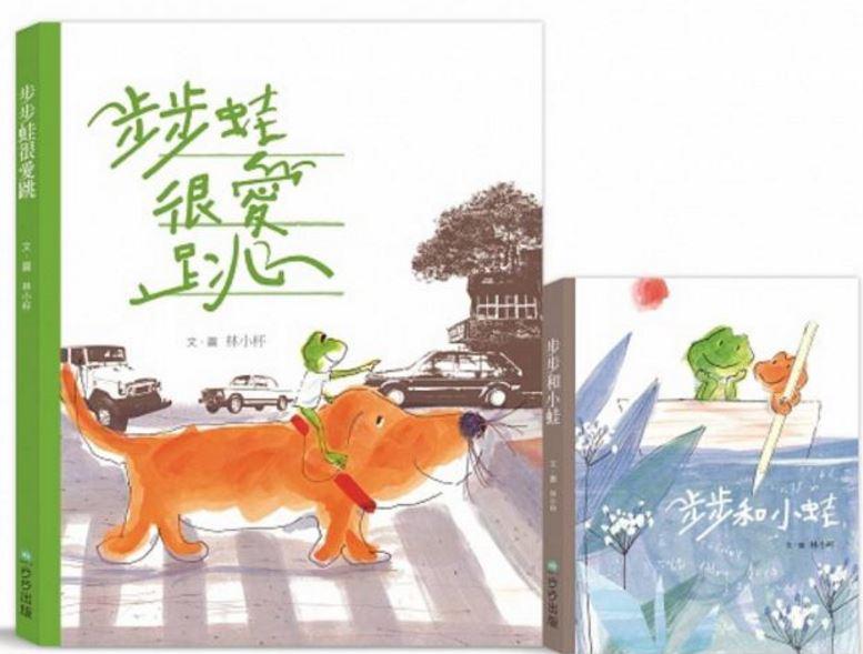 步步蛙很愛跳+步步和小蛙(套書)封面圖