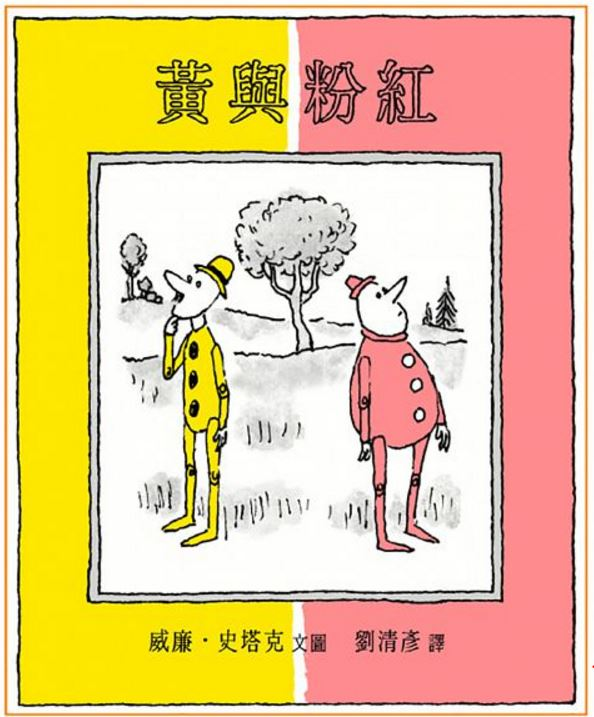 黃與粉紅( Yellow and Pink)