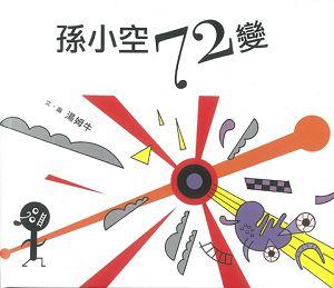 孫小空72變封面圖