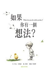 如果你有一個想法?( What do you do with an idea?)