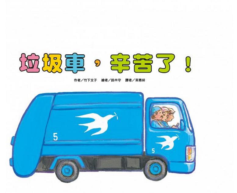 垃圾車,辛苦了!( おはよう!しゅうしゅうしゃ)封面圖