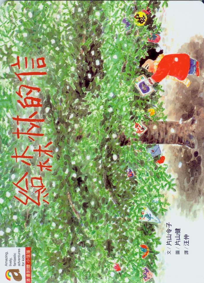 給森林的信( MORI NO TEGAMI)封面圖