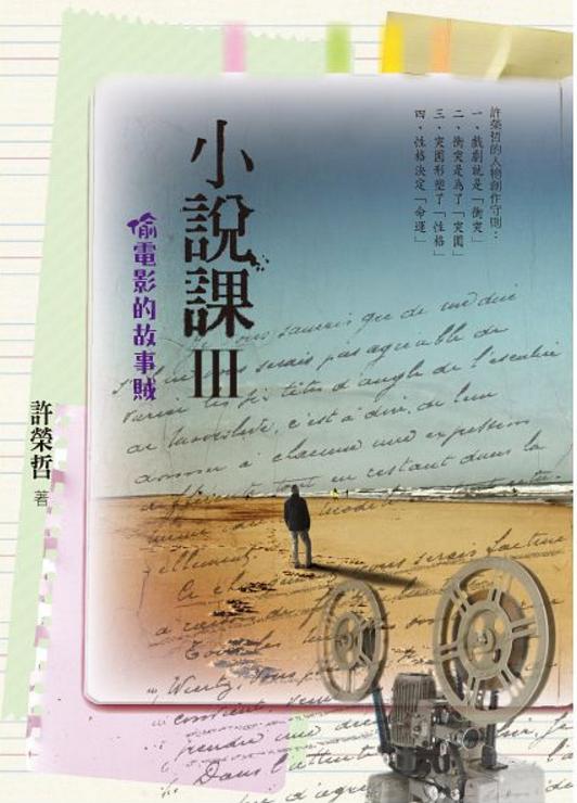 小說課Ⅲ:偷電影的故事賊封面圖