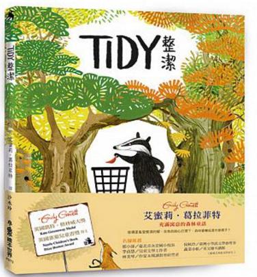 整潔( TIDY)封面圖