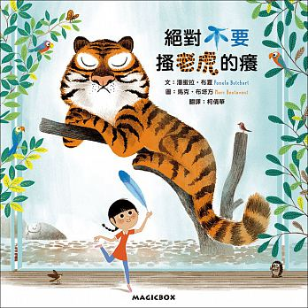 絕對不要搔老虎的癢( Never tickle a tiger)封面圖