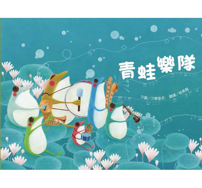 青蛙樂隊( La fanfare des grenouilles)封面圖