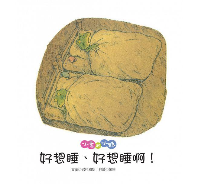 小青和小蛙:好想睡、好想睡啊!( カルちゃんエルくんねむいねむい)