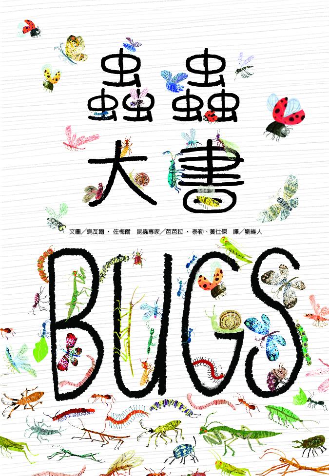 蟲蟲大書( The Big Book of Bugs)