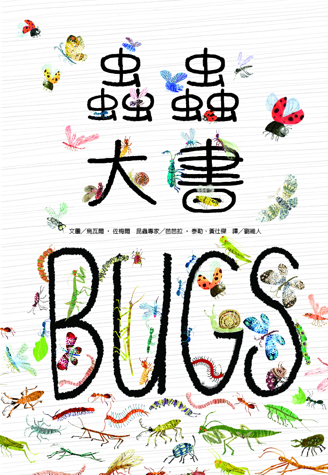 蟲蟲大書( The Big Book of Bugs)封面圖