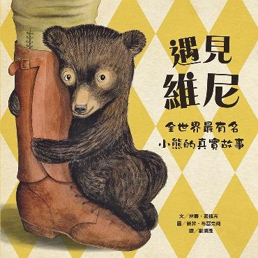 遇見維尼--全世界最有名小熊的真實故事( Finding Winnie)