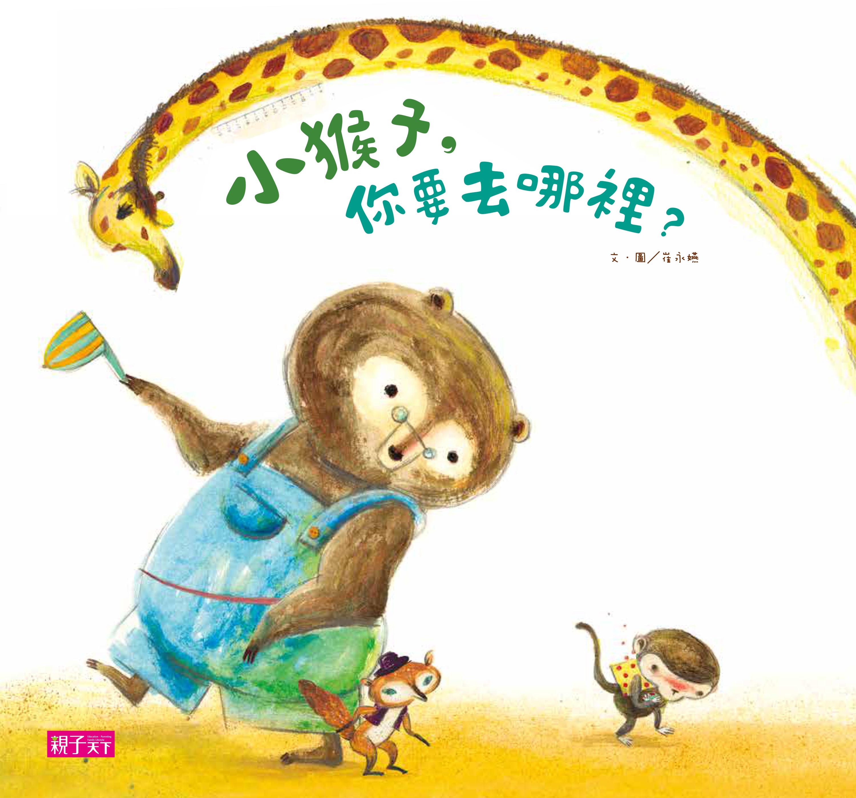 小猴子你要去哪裡?封面圖