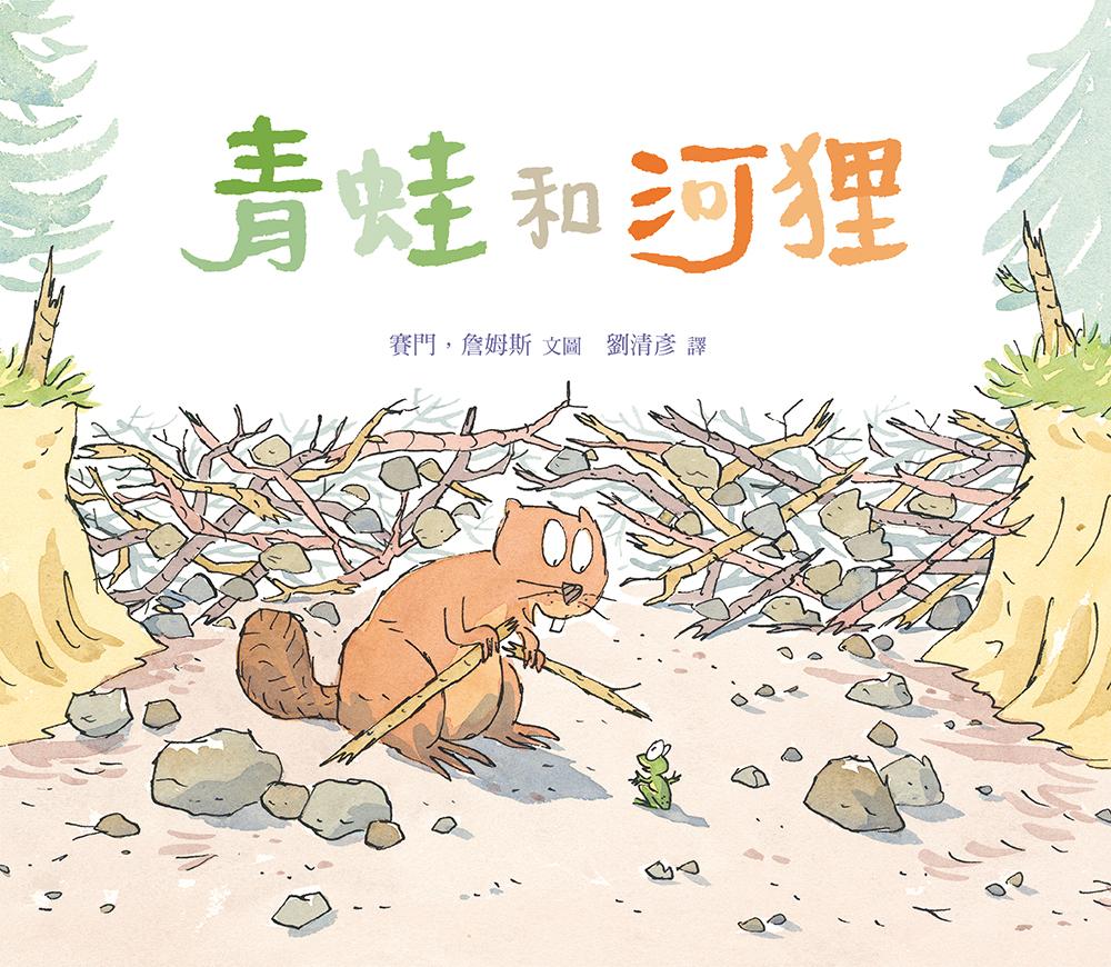 青蛙和河狸( Frog and Beaver)封面圖