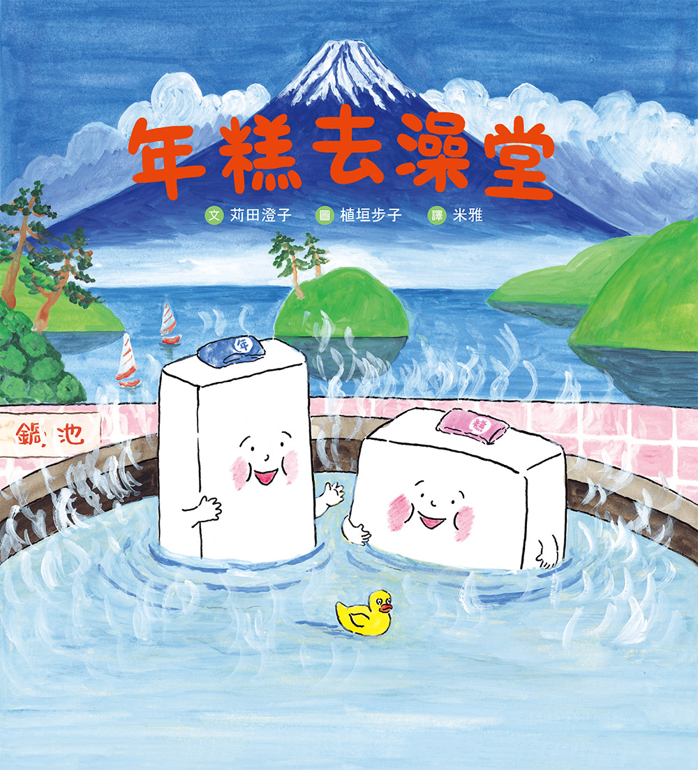 年糕去澡堂( おもちのおふろ)封面圖