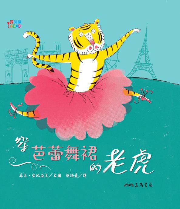 穿芭蕾舞裙的老虎( Tiger in a tutu)