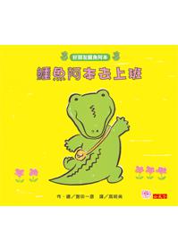 鱷魚阿本去上班封面圖