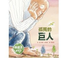 孤獨的巨人( The Lonely Giant)