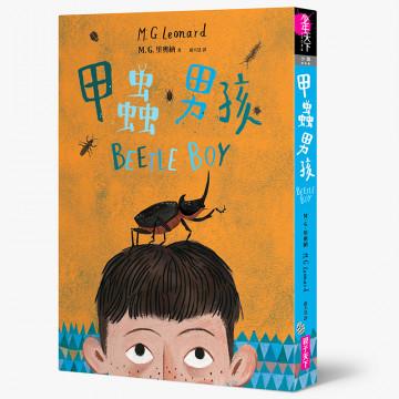 甲蟲男孩( Beetle Boy)