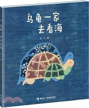 烏龜一家去看海