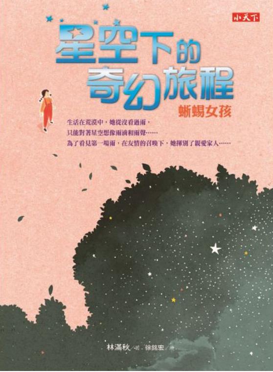 星空下的奇幻旅程:蜥蜴女孩&羊駝男孩封面圖