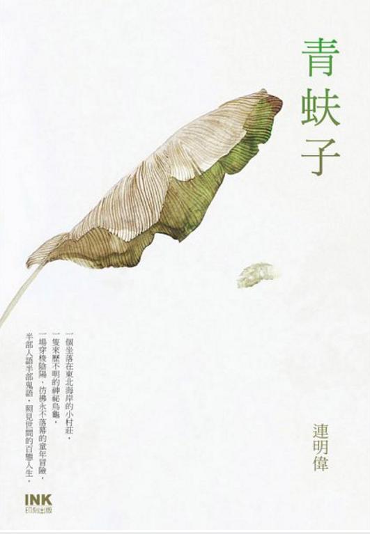青蚨子封面圖