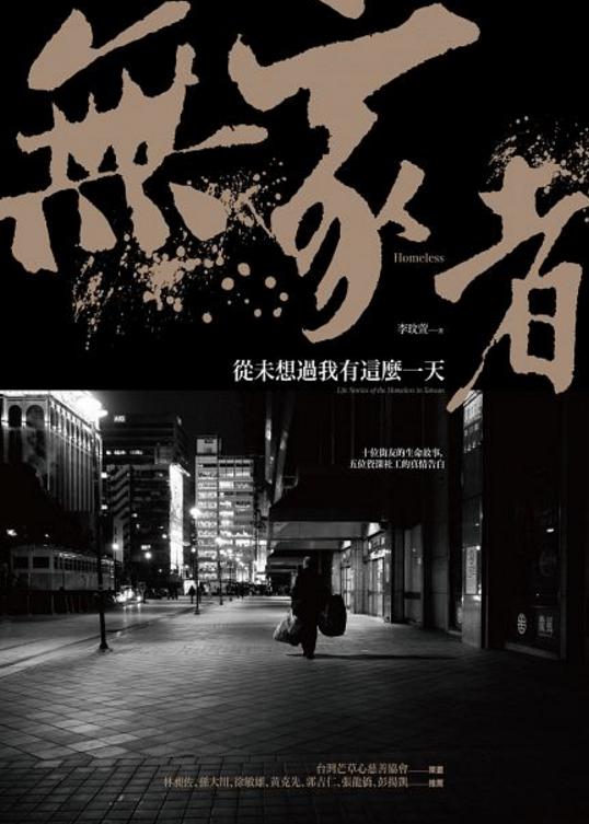 無家者:從未想過我有這麼一天( Life Stories of the Homeless in Taiwan)