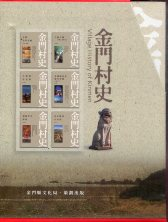金門村史(全套6冊不分售)封面圖