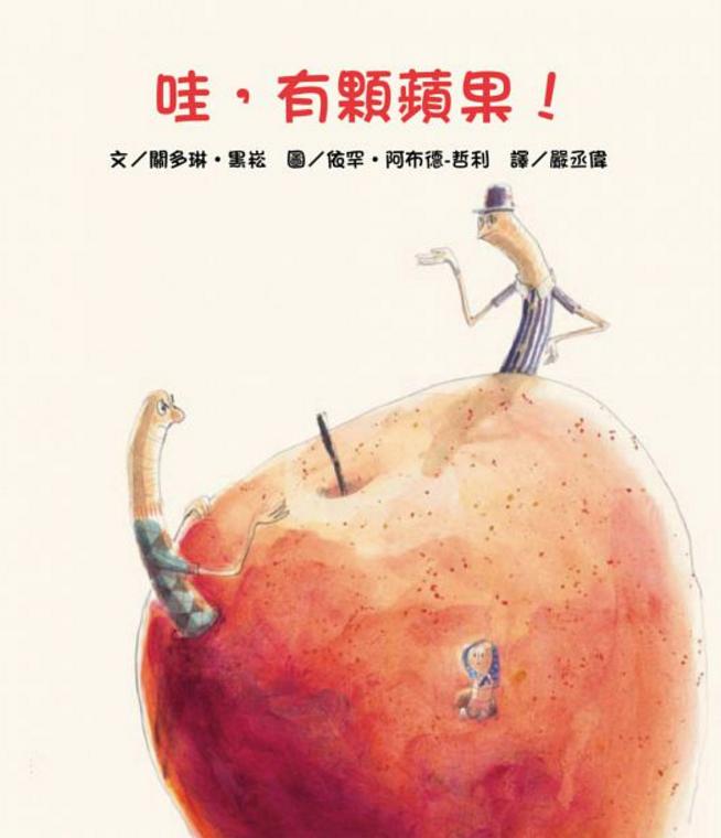 哇,有顆蘋果!( Gwendoline Raisson)封面圖