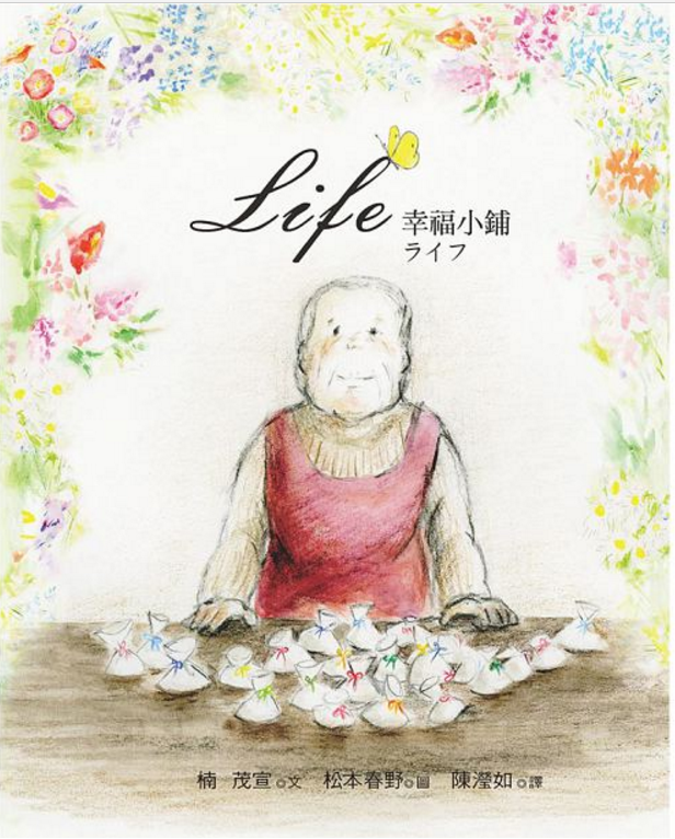 Life幸福小鋪( Life ライフ)