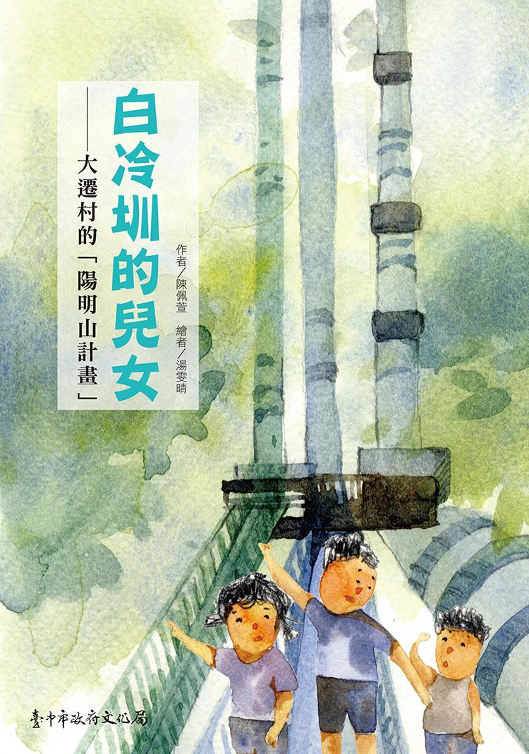 白冷圳的兒女:大遷村的「陽明山計畫」封面圖