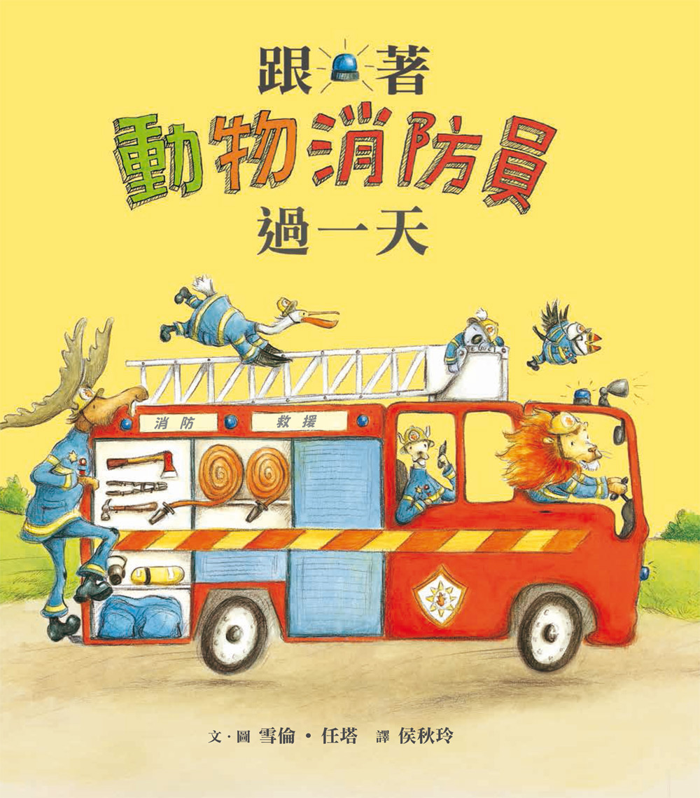 跟著動物消防員過一天( A Day With the Animal Firefighters)封面圖