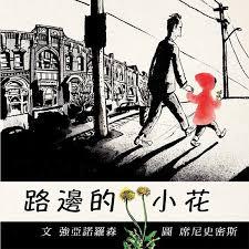 路邊的小花( Sidewalk Flowers)封面圖