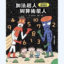 加法超人與算術星人:宮西達也的數學繪本( プラスマンと カズカズせいじん)