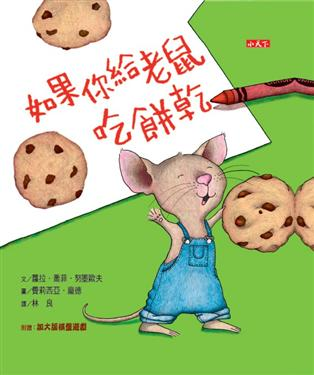 如果你給老鼠吃餅乾 (30週年出版紀念版)( If You Give a Mouse a Cookie)封面圖