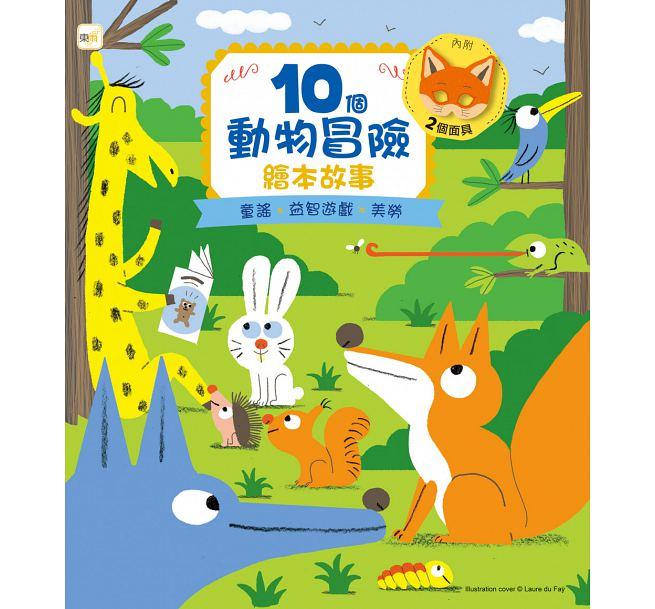 10個動物冒險繪本故事( 10 histoires de d'animaux)封面圖