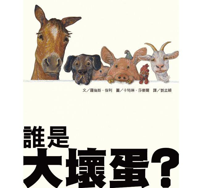 誰是大壞蛋?( Böse)封面圖