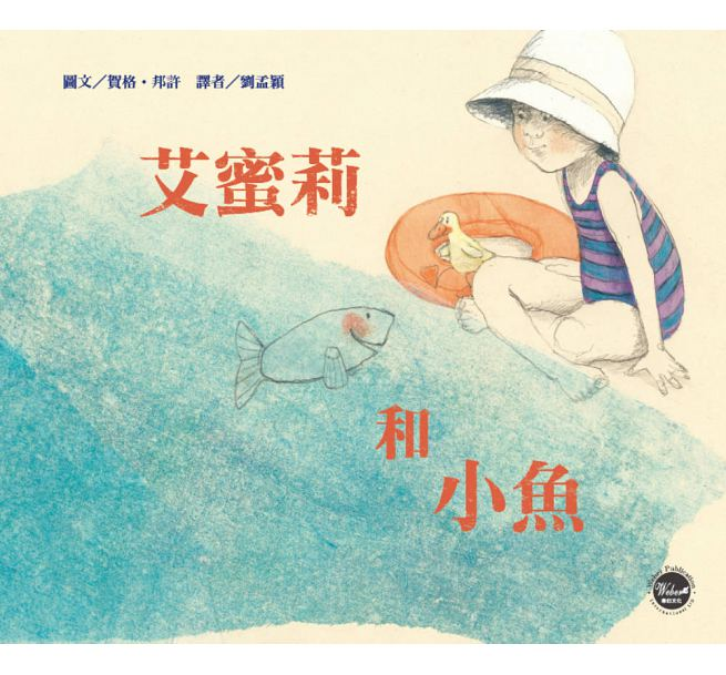 艾蜜莉和小魚( Amelie und der Fisch)封面圖