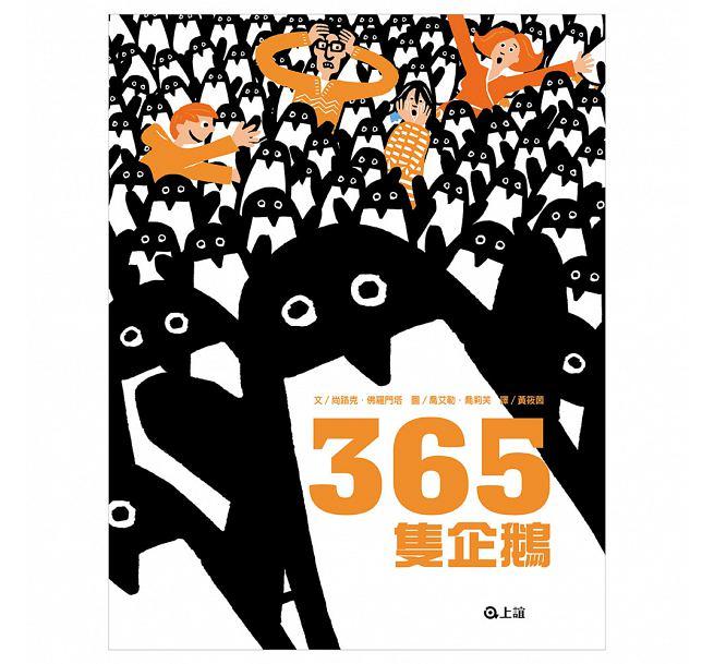 365隻企鵝( 365 Pingouins)封面圖