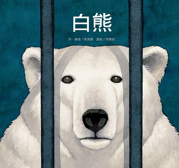 白熊( 흰곰THE POLAR BEAR)