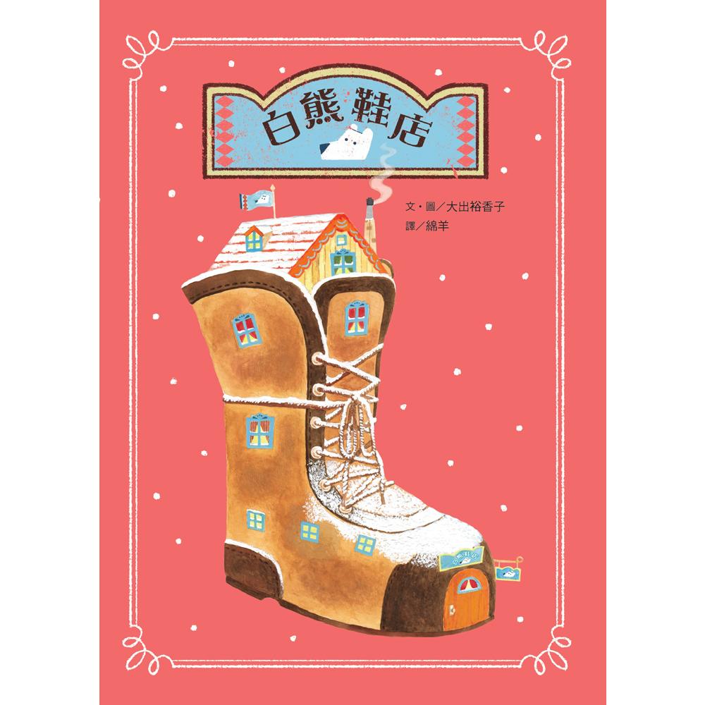 白熊鞋店( シロクマくつや)封面圖