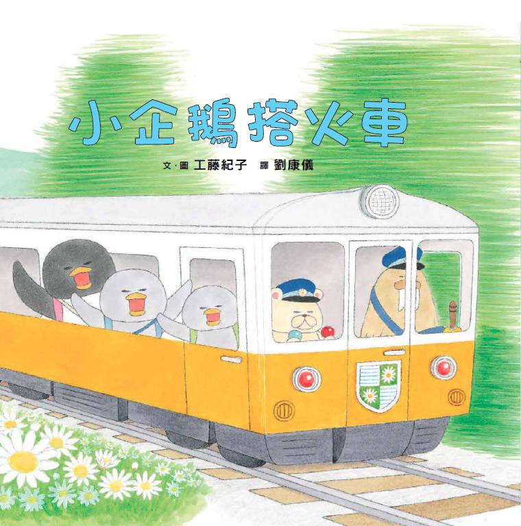 小企鵝搭火車( ペンギンきょうだい れっしゃのたび)