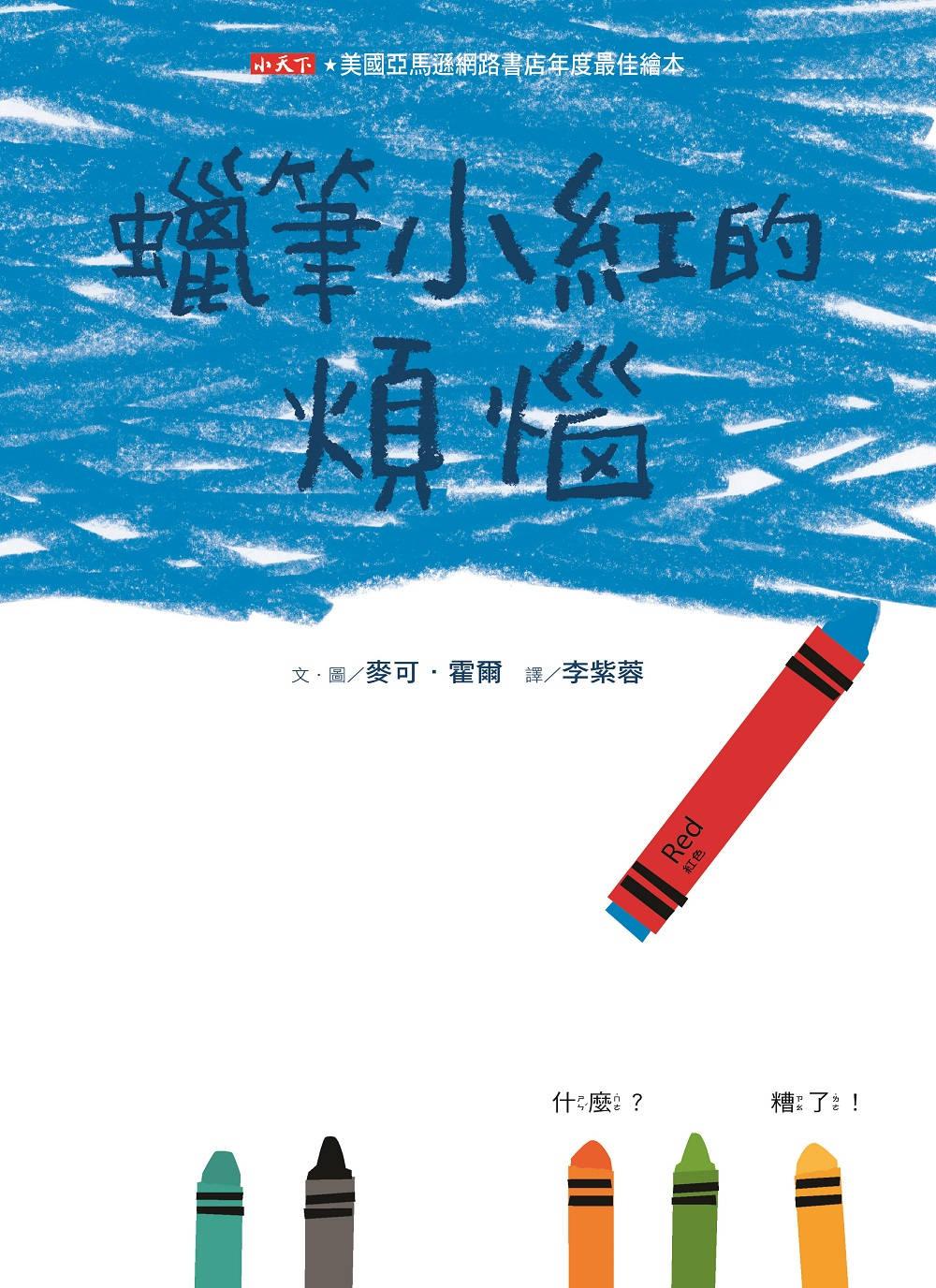蠟筆小紅的煩惱( Red: A Crayon's Story)