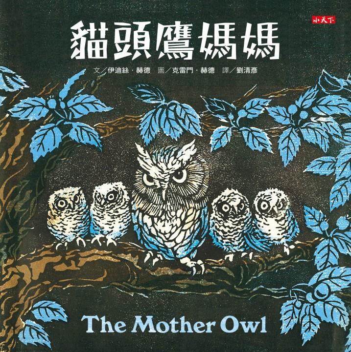 貓頭鷹媽媽( The Mother Owl)