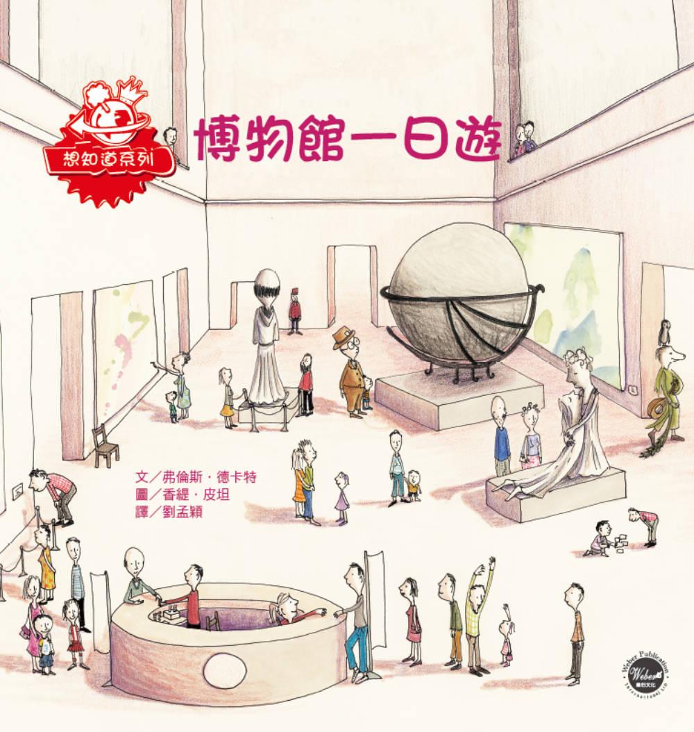 博物館一日遊( Willewete. Naar het museum)