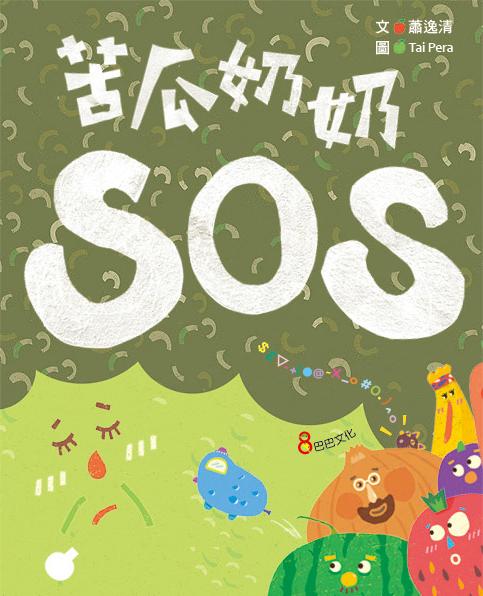 苦瓜奶奶SOS