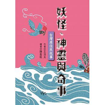 妖怪、神靈與奇事:台灣原住民故事